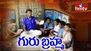 అడవిలో అక్షర సాధకుడు..! Inspirational Mamidijola GOVT School Teacher    hmtv