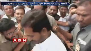 YS Jagan Reaches Delhi To Meet PM Modi Shortly