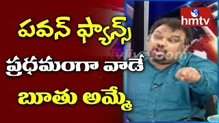 Kathi Mahesh Comments On Pawan Kalyan Fans | CVL Narasimha Rao  | hmtv