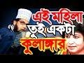 Video Waz Full এই মহিলা তুই কুলাঙ্গার Bangla Waz 2018 Molla Nazim Uddin   taslima nasrin nastik