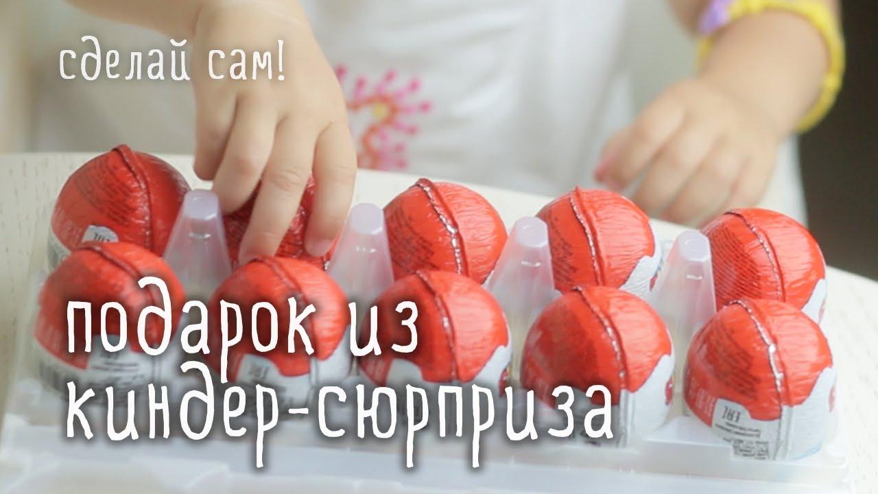 Сюрпризы для детей на день рождения своими руками