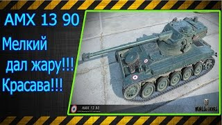 AMX 13 90.  Мелкий дал жару!!! Красава!!! Лучшие бои World of Tanks