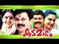 malayalam full movie - kudamattam - dileep with manju warrier [hd  Picture