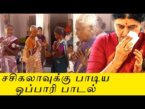 சசிகலாவுக்கு பாடிய ஒப்பாரி பாடல் | Funny Oppari Song | #SasikalaConviction | Thamizh Padam