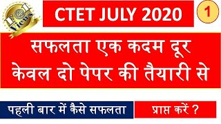 CTET 2018 - How to Qualify ✔✔
