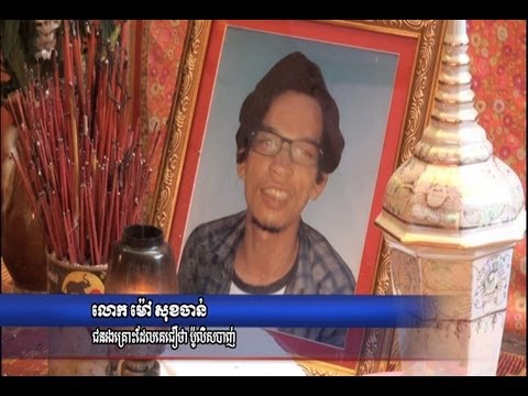 Victim of Police Bullet Await for Justice គ្រួសារជនរងគ្រោះ