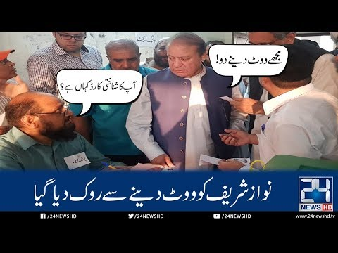 Nawaz Sharif not Allowed to Cast vote | 24 News HD