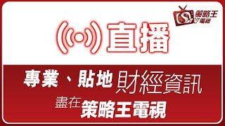 【策略王電視 Live】通告王 2018-12-19