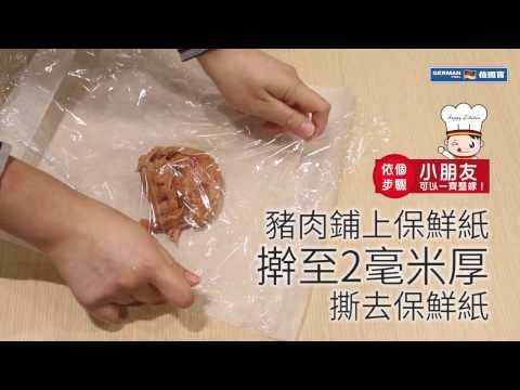 Halogen Cooking Pot Recipe: Honey Pork Jerky