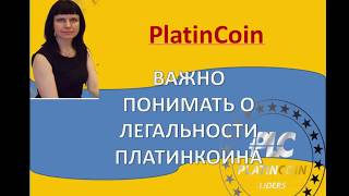 PLATINCOIN.Важно понимать о легальности Платинкоина .mp4