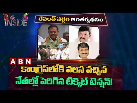 Reasons behind Leaders upset over Revanth Reddy | Inside