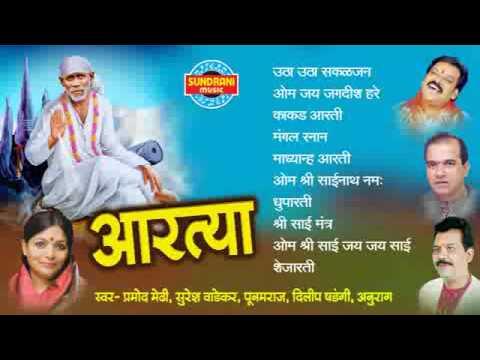 Shri Sai - Aratya - Juke Box - Suresh Vadkar - Pramod Mendhi - Dilip Shadangi - Punam Raj video