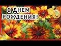 С днем рождения в ОКТЯБРЕ Красивое видео поздравление с днем рождения mp3