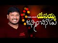 Download Rambabu joshua gariki Telugu christian christmas  songs VINNARA JANULARA MP3 song and Music Video