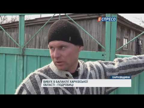 Вибух в Балаклії Харківської області: подробиці