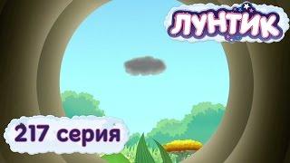 Лунтик и его друзья - 217 серия. Тучка