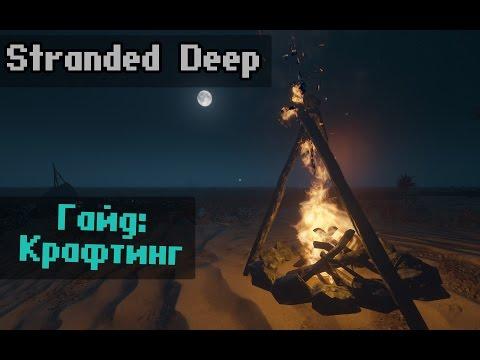 Stranded Deep. Крафт в начале игры. Особенности крафта в страндед дип (Патч 0.16 H2 Стрендед дип). на tubethe.com