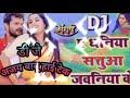 Satuva Jawaniya Ke Shan Ke Toing mixing     Ajay babu Hi Tack  durjanpur gonda 9628719441 Mp3