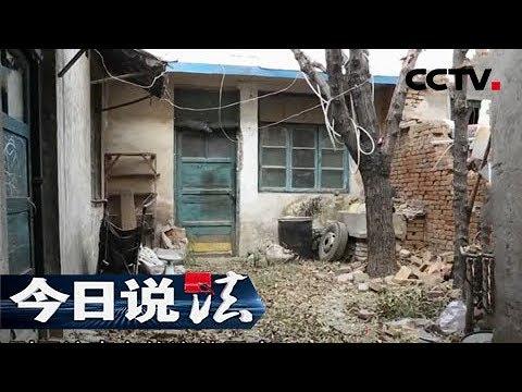 《今日說法》 20180521 倒塌的院牆:一陣風吹倒了一堵牆  自己的婆婆被牆磚掩埋 | CCTV今日說法官方頻道