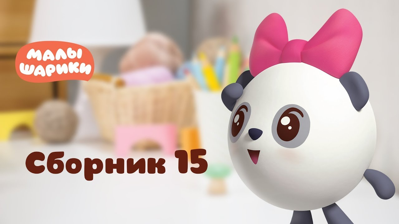 Малышарики - Обучающий мультик для малышей - Все серии подряд - Сборник 15