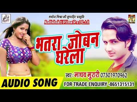 माधव मुरारी का Superhit NEW LOOK GEET - भतरा जोबन घरेला - New Bhojpuri look geet Song 2018 thumbnail