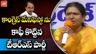 Congress Leader DK Aruna Aggressive Reacted on TRS Party Manifesto | CM KCR | KTR