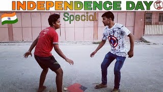 Happy Independence Day | 15 August funny video |independence day special | BKLOL AddA
