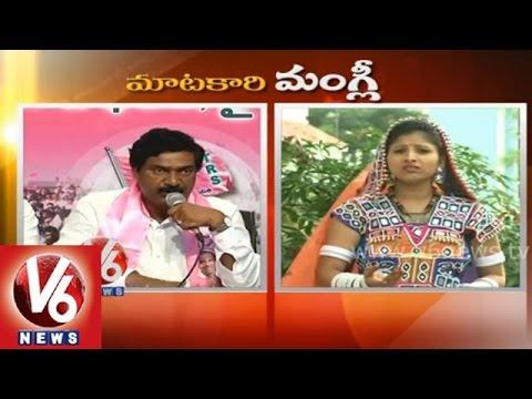 Maatakari Mangli satire on T Deputy CM Rajaiah & Congress MP VH