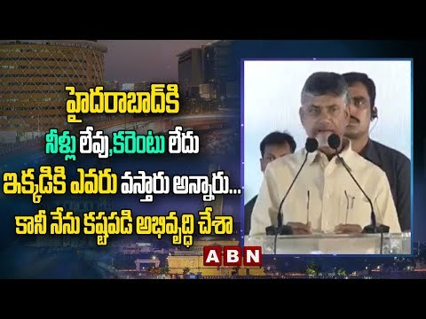 AP CM Chandrababu Naidu Speech at Dixon Factory Inauguration Ceremony || ABN Telugu