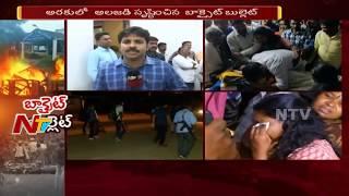Chinna Rajappa Face to Face Over MLA Kidari Sarveswara Rao Demise |  NTV