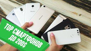 ТОП китайских смартфонов 2016 года до 200$ - По версии Andro News