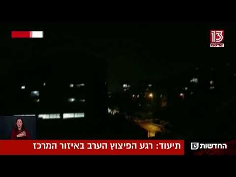 רגע הפיצוץ הערב באזור גוש דן