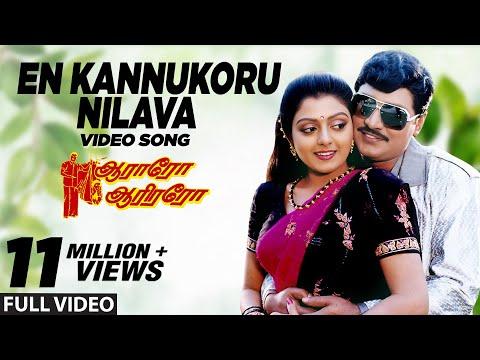 Tamil Old Songs | En Kannukoru Nilava full song | Aararo Aariraro...