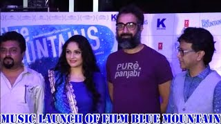Blue Mountain Movie Music Launch With Star Cast | Latest News 2017 |