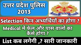 UP Police 2013, Doubts clear, किसको बुलाया जाएगा, कैसे होगा selection, किसे बाहर करेंगे,सारी जानकारी