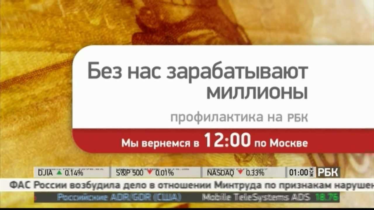 смотреть онлайн канал рбк: