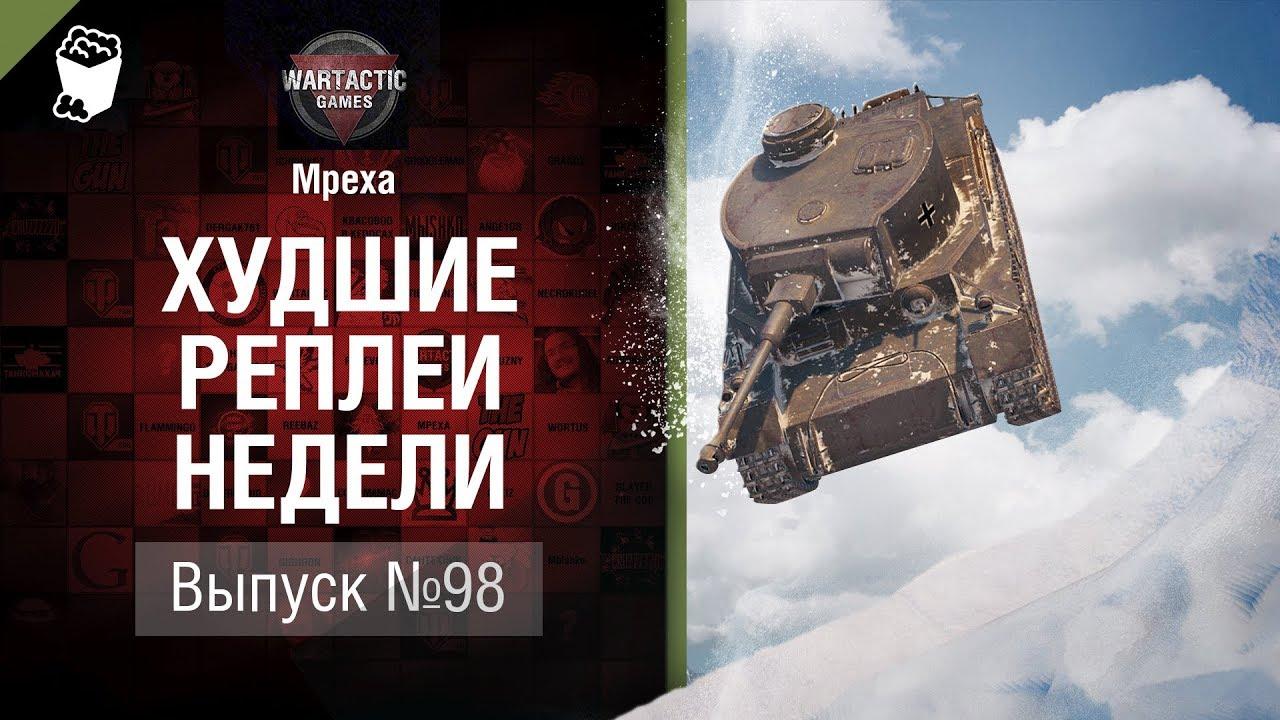Охотники на бревнометы - ХРН №98 - от Mpexa [World of Tanks]