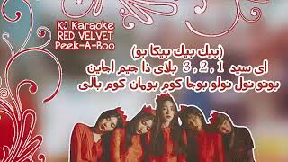 Red Velvet - Peek A Boo || نطق - موسيقى فقط