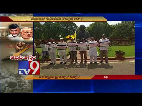 YCP MPs hold protest for AP Special Status at Parliament - TV9