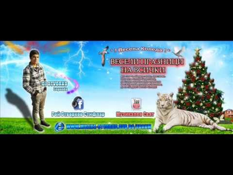 Dj Otvorko - Reklama Merry Christmas ( Www.muzika-otvorko.ovo.bg forum ) video