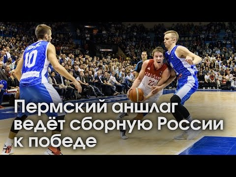 Пермский аншлаг ведёт сборную России к победе