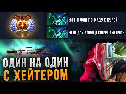 ПОТНАЯ КАТКА С ФИДЕРОМ! +1на1 | Джагернаут Дота 2