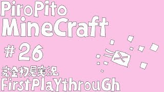 PiroPito First Playthrough of Minecraft #26