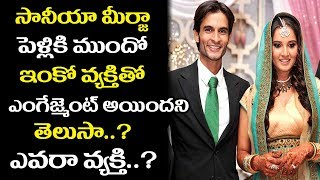 Shoaib Malik before Marriage Sania Mirza Has Been Engaged | Sania Mirza | Top Telugu Media