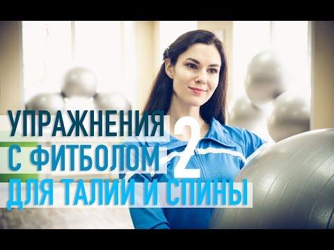 Тренировка с фитболом 2. Талия, пресс и спина.