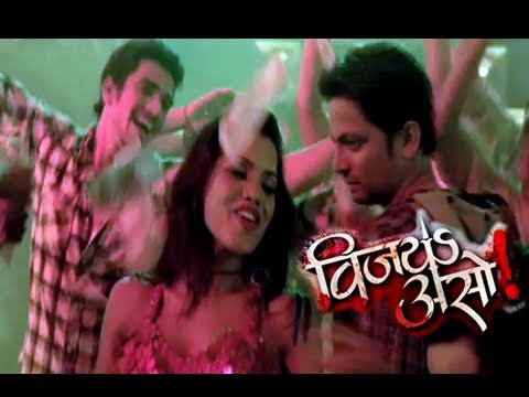Ishkachi Boat - Item Song - Marathi Movie Vijay Aso - Chinmay