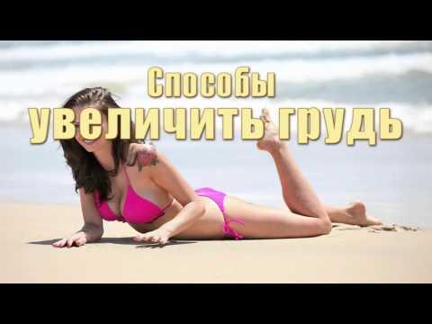 Посмотреть ролик - Бесплатно смотреть онлайн Где_можно_увеличить_грудь 720p