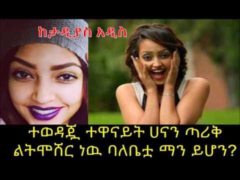Ethiopian Artist Hanan Tarik