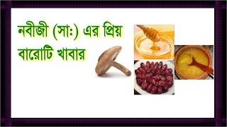 নবীজী (সা:) এর প্রিয় বারোটি খাবার !! health tips bangla 2017