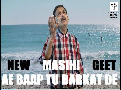 New Masihi Geet AE BAAP Tu Barkat De By Kishore Samuel Latest Music Video 2017